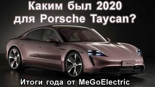 Электромобиль Porsche Taycan и все остальные электромобили Порше. Итоги года 2020 от MeGoElectric