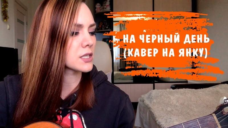 КАВЕР НА ЯНКУ На чёрный день Pola Полина Шибеева
