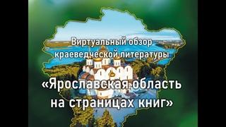 Виртуальный обзор краеведческой литературы «Ярославская область на страницах книг»