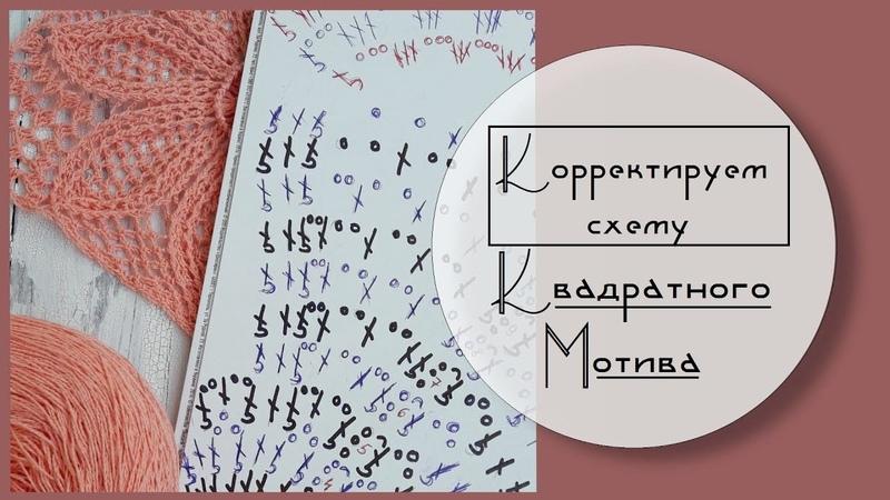 Часть 3 Корректируем схему квадратного мотива Топ Деликатное дело