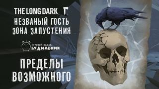 The Long Dark ● Пределы возможного ● НЕЗВАНЫЙ ГОСТЬ ● Зона Запустения