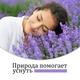 Natural Cure Sleep Land - Успокаивающая атмосфера
