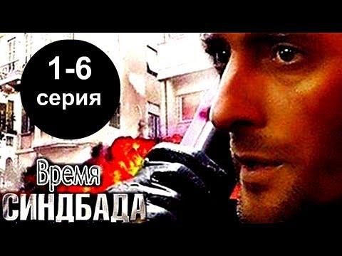 Время Синдбада 1 6 серия Русский шпионский приключенческий фильм