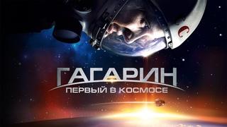 Гагарин. Первый в космосе (драма, биография, история) 2013