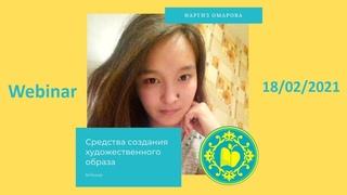 """Вебинар Наргиз Омаровой """"Средства создания художественного образа"""""""