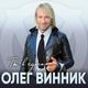 Олег Винник - На красивой поверхности
