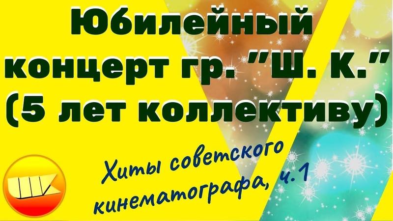 Ш К Одинокая гармонь из кф Ворошиловский стрелок Старый клён из кф Девчата