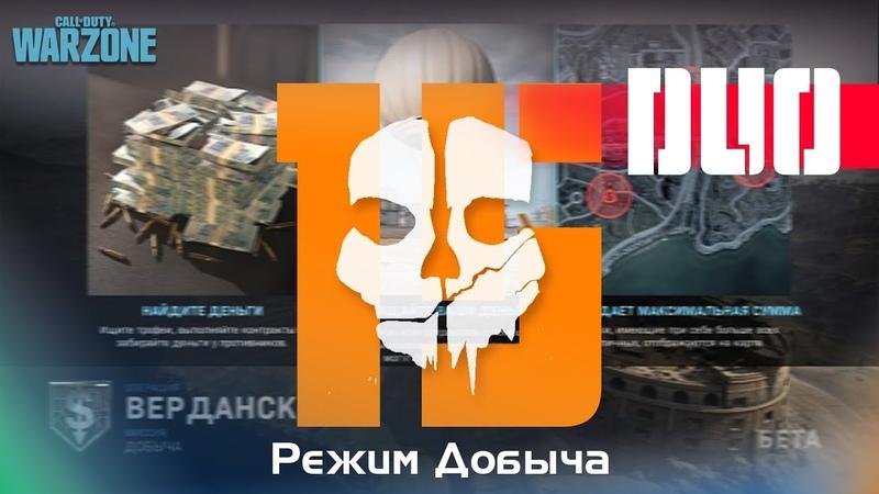 Фановая игра давшая 2 место в Call Of Duty WARZONE DUO Режим Добыча