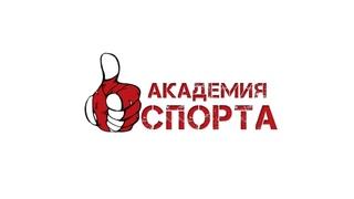 Академия спорта, Самбо-Питер ( боевое самбо ).