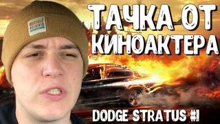 Как киноактёр продал перекупу Dodge Stratus