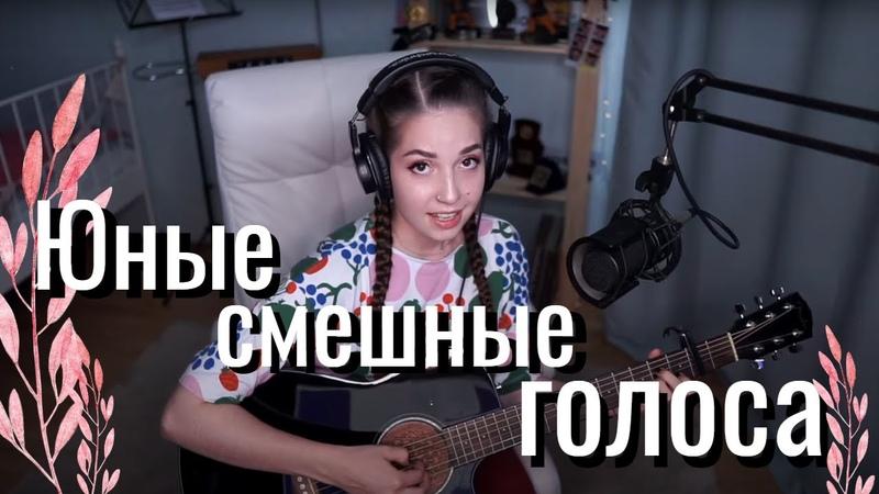Ногу свело Наши юные смешные голоса Юля Кошкина