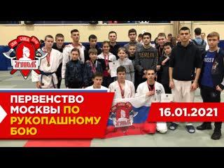 Первенство Москвы по рукопашному бою, клуб ЯРОПОЛК, массовая драка, нокаут, ММА, бокс,