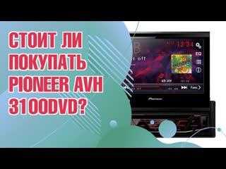 Обзор автомагнитолы Pioneer AVH-3100DVD