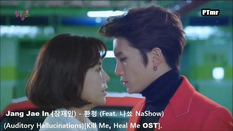 [MV][Kill Me, Heal Me OST] Auditory Hallucination 환청 (ENGRomHan.SUB.) Jang Jae In