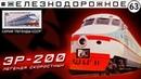 Эр200 Полный большой обзор Первый и последний скоростной поезд в СССР Железнодорожное