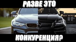 MERCEDES VS BMW? КОНКУРЕНТЫ?