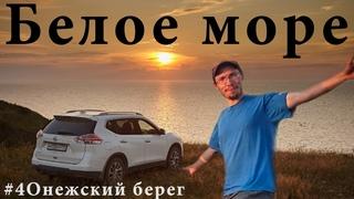 Белое море, дикие пляжи и глухая деревня. Поморье и Онега   настоящий Русский Север