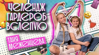 Таня Меженцева - Одеваемся вслепую | Выпуск 11 | Влог 3 сезон (12+)