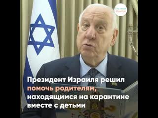 Президент Израиля развлекает детей на карантине