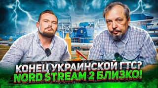 Украинскую ГТС отдадут США за долги? Nord stream 2 БЛИЗКО. Борис Марцинкевич | Геоэнергетика Инфо