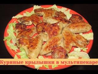Куриные крылышки в мультипекаре Редмонд, хрустящие снаружи и сочные внутри