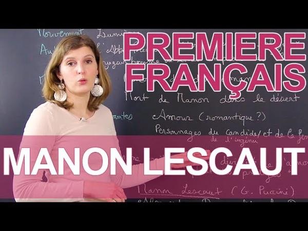 Manon Lescaut Abbé Prévost Français 1ère Les Bons Profs