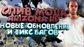 СЛИВ МОДА - ARIZONA RP LIMONCHYK (ИСПРАВЛЕНИЕ БАГОВ + НОВЫЕ ОБНОВЛЕНИЕ / ОБНОВЛЕННЫЙ МОД)