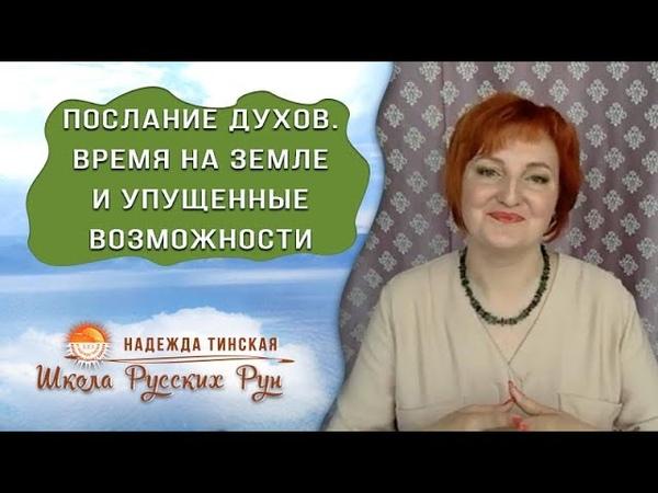 ★ ПОСЛАНИЕ ДУХОВ ★ ВРЕМЯ НА ЗЕМЛЕ И УПУЩЕННЫЕ ВОЗМОЖНОСТИ ★ Русские руны с Надеждой Тинской