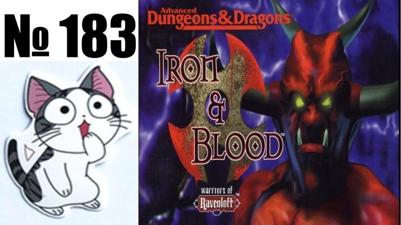 Альманах жанра файтинг - Выпуск 183 - Iron Blood Warriors of Ravenloft (PS1 \ DOS)