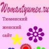 womantyumen.ru