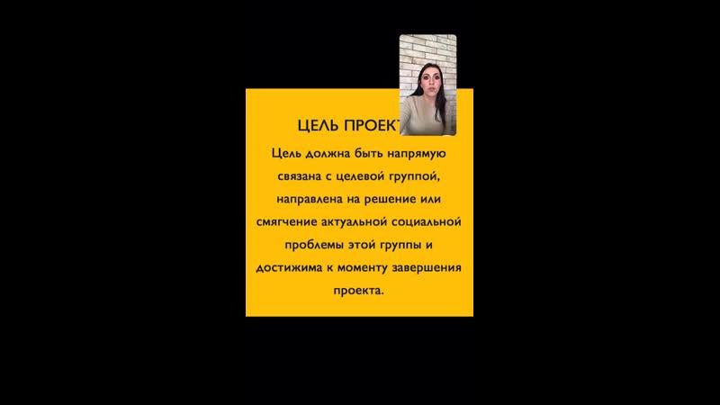 Проверяем проектную заявку с Эллиной Айрапетовой