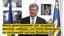 Увесь цивілізований світ засудив фейкові вибори які Росія проводить на окупованій частині Донбасу