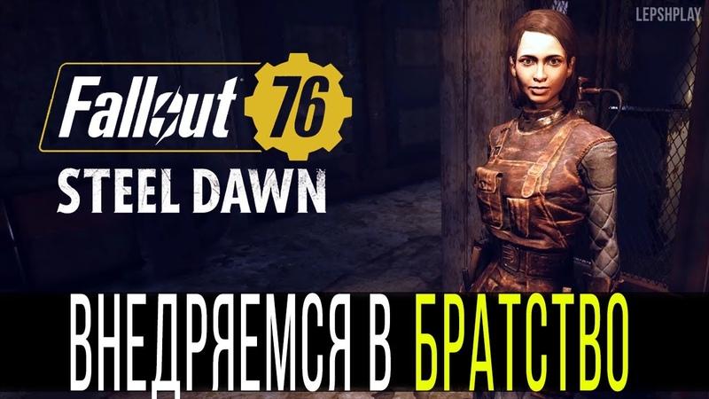 Fallout 76 Братство Стали Steel Dawn Рыцарь Шин и Скриптор Вальдес Доверие и Выдумки Атлас