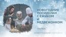 Новогодние посиделки с Ежиком и Медвежонком Спектакль