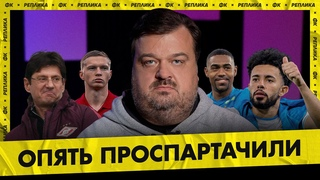 Спартак: классика… / Зачем Зениту Малком? / Наш футбол деградирует!