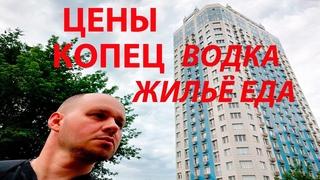 ДОНЕЦК - как живут обычные люди. В ДНР из России на ПМЖ почему? Зарплаты Цены на квартиры и еду