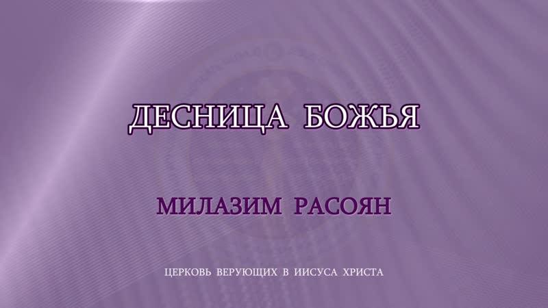 RQ036 Десница Божья Милазим Расоян