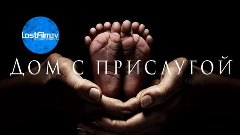 Дом с прислугой (1 сезон) 720p LostFilm