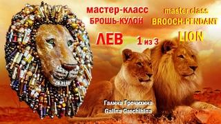 Брошь-кулон ЛЕВ 1|Brooch-pendant LION 1