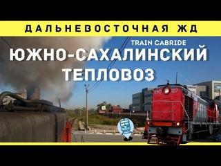 Прислал Иван ПаровозовВ прошлом году о. Сахалин по...