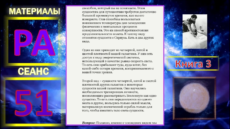 Материалы Ра, книга3, Сеанс 51 (25.01.20)
