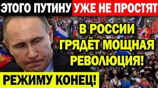 ПОШЛА ЖАРА! () ПУТИН СПРОВОЦИРОВАЛ НАЧАЛО МОЩНЕЙШЕЙ РЕВОЛЮЦИИ В ИСТОРИИ РОССИИ!