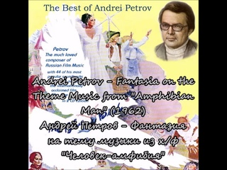 Andrei Petrov - Fantasia on the Theme Music from Amphibian Man (1962)