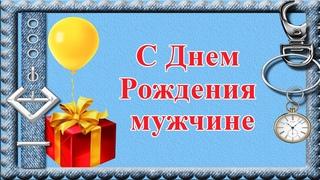 С Днем Рождения мужчине. Красивая открытка со стихами