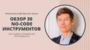 Обзор 30 NO-CODE инструментов или как создавать онлайн-бизнес без программирования