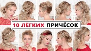 10 ПРИЧЁСОК на свадьбу, выпускной для длинных и средних волос - быстро и легко!