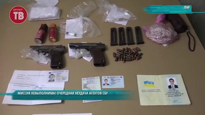 Похитить или убить Правоохранители пресекли диверсию агентов СБУ