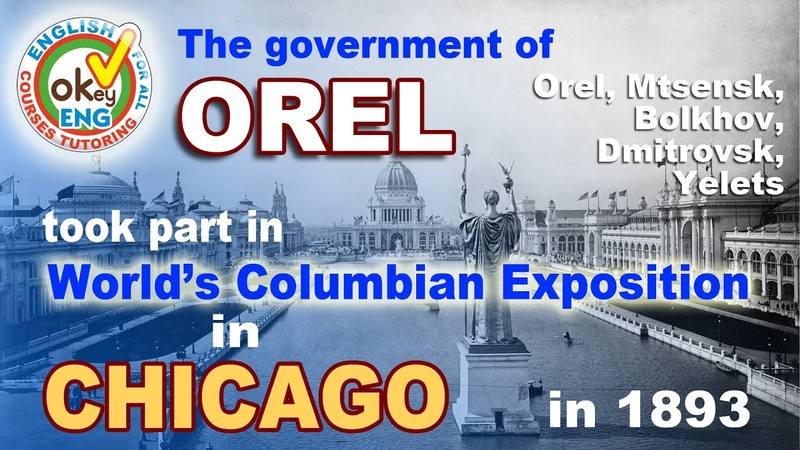 The government of Orel took part in World's Columbian Exposition in Chicago in 1893 OKeyENG Center