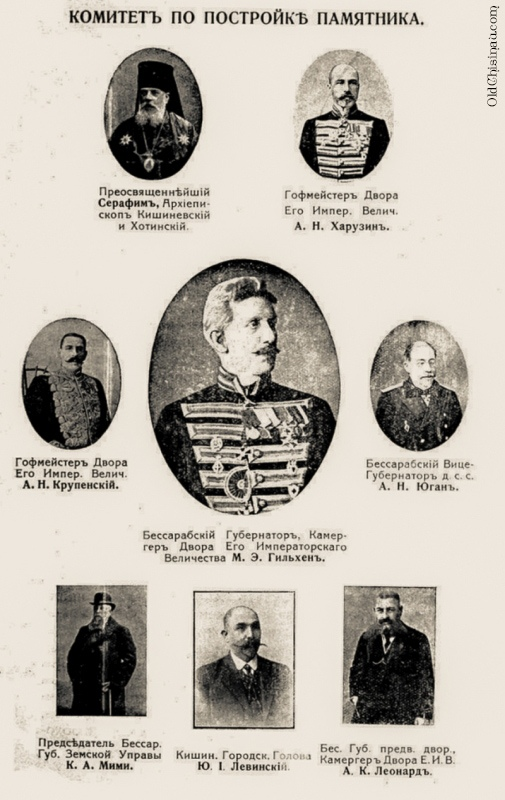 Комитет по постройке памятника.