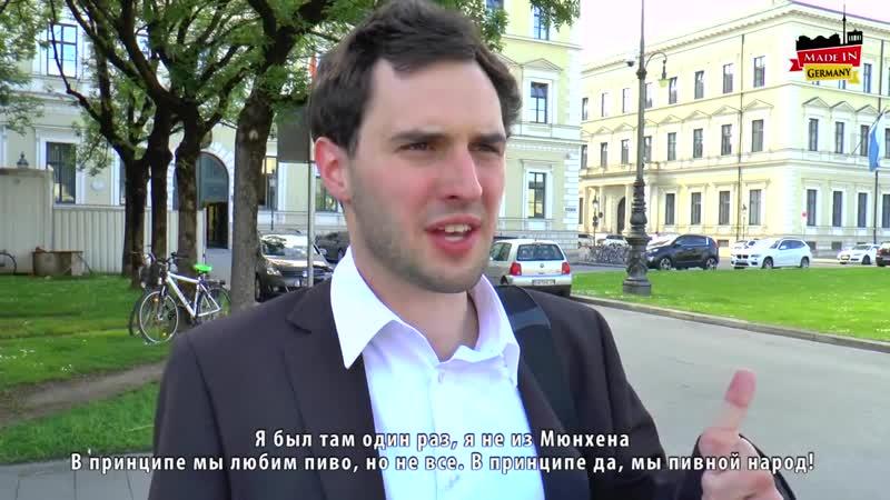 Русские стереотипы о немцах и немцы о своих клише жизнь в Германии опрос в Мюнхене